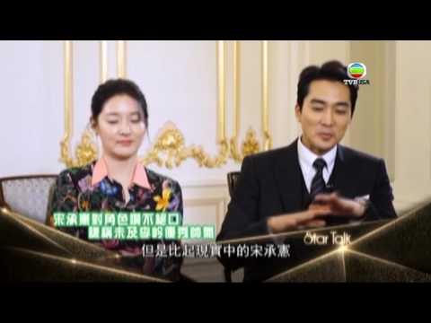 Star Talk 02.01.2017 - 李英愛,宋承憲