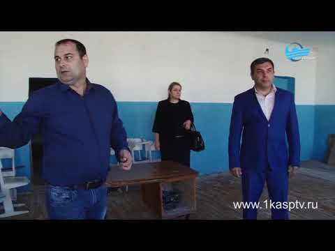 Представители администрации проверили реализацию республиканского проекта «100 школ» в Каспийске