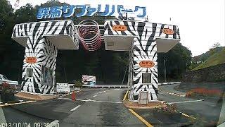 群馬サファリパークへの車での行き方. Getting to Gunma Safari Park.