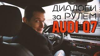 Диалоги за рулем AUDI Q7