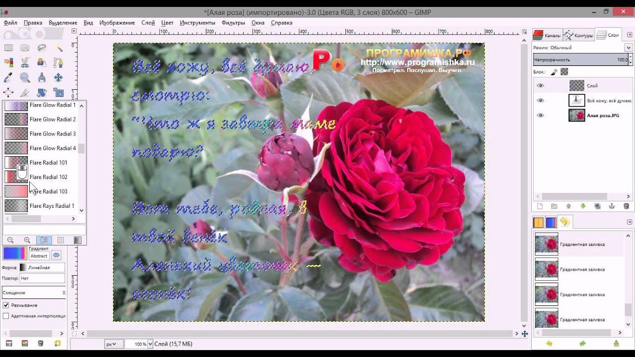 Открытки, редакторы онлайн для создания открыток
