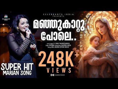 Manju Kattu Pole  Ammakkuvendi  Jyotsna  Marian Song  Fr Shaji Thumpechirayil