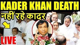 Kader Khan Death News : मशहूर अभिनेता कादर खान का हुआ निधन