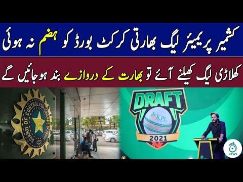 Kashmir Premier League Indian Cricket Board Ko Hazam Na Hoi   Aaj News