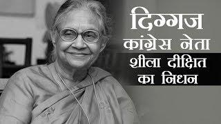 Sheila Dikshit का निधन