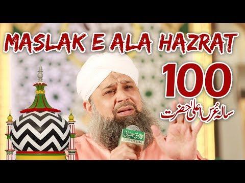 Maslak e Aala Hazrat Salamat Rehe - Owais Raza Qaqdri