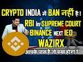 RBI Case Update Binance Wazirx INR support Latest Bitcoin News in Tamil