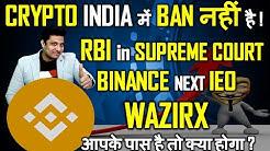 Crypto India में ban नहीं है - RBI in Supreme Court I WazirX है Binance next IEO, आपके पास है ?