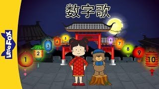 Number Song (数字歌) | Basic Songs | Chinese | By Little Fox