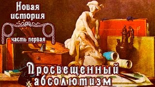 Просвещенный абсолютизм (рус.) Новая история