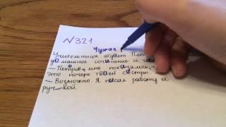 Задание №321. Русский язык 5 класс Ладыженская.