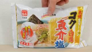 [Ramen Salt soup]  You can easily make ramen at home easily 札幌生ラーメン コク白湯 魚介塩 中太麺 2人前