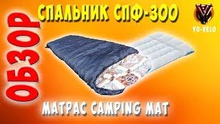 """Обзор спальника СПФ-300 от """"Турлан"""" и надувной матрас Intex Camping Mat 67997"""