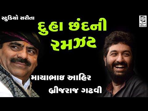 Mayabhai Ahir - Brijraj Gadhvi - Jugalbandhi - Duha Channd 2017