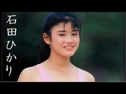 【石田ひかり】画像集、可愛いアイドル Hikari Ishida