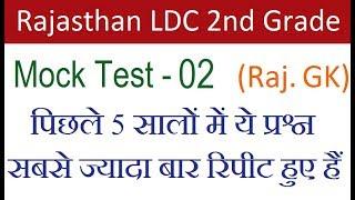 Rajasthan LDC 2nd Grade Exam 2018 Mock Test - 02, RSMSSB Rajasthan GK Model Paper Questions Test