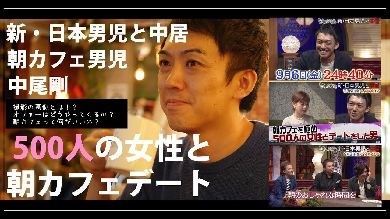 男児 と 中居 新 日本
