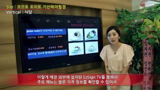 LG Ez Sign TV 설치사례 (오므토 토마토)