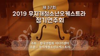[문화공연] 제37회 무지개청소년오케스트라 정기공연