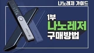 [나노레저 가이드 1부] 나노레저 공식 홈페이지 구매방…