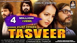 VIJAY SUVADA TASVEER વિજય સુંવાળા તસ્વીર New Gujarati Sad Song