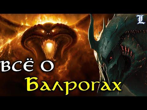 Всё о Балрогах    Властелин Колец / The Lord Of The Rings