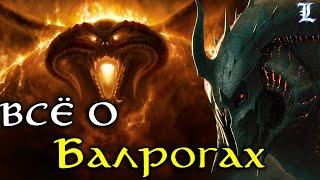 Всё о Балрогах  | Властелин Колец / The Lord of the Rings