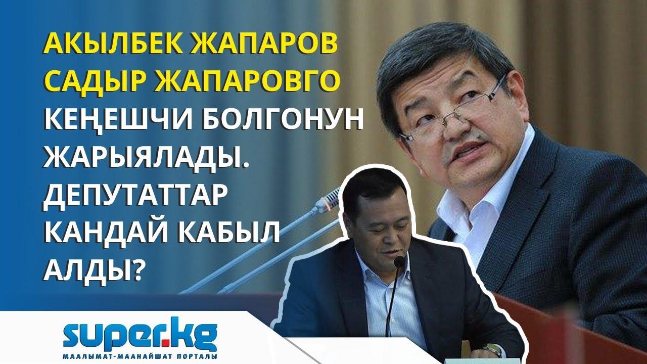 Акылбек Жапаров Садыр Жапаровго кеңешчи болдум дегенине депутаттарындын реакциясы