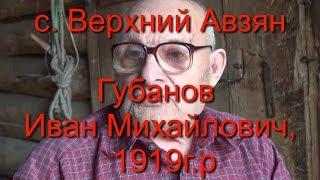 Солдат Иван Михайлович Губанов с. Верхний Авзян