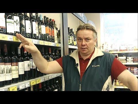 Какие вина можно покупать в сети Дикси