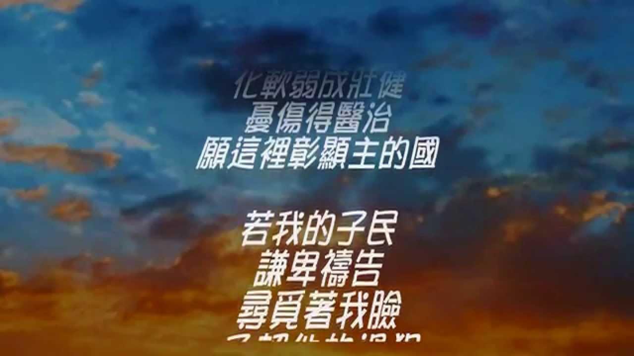 尋求神的臉[純音樂@HMC] - YouTube