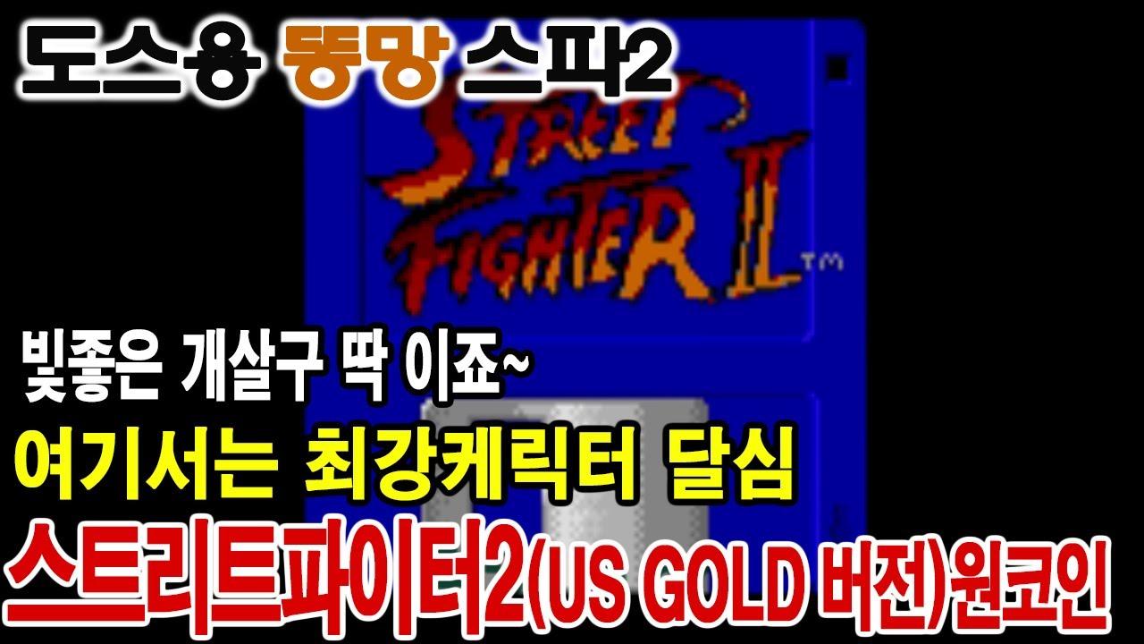 DOS 스트리트파이터2[US GOLD버전]내가본 최악의 스파2 게임ASMR 게임리뷰 게임이야기 인생게임 고전게임