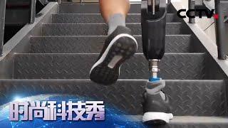 《时尚科技秀》 20200515 隐形的翅膀| CCTV科教