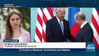 ԱՄՆ-Ռուսաստան նոր պատժամիջոցային պատերազմ. պատճառներն ու նպատակը