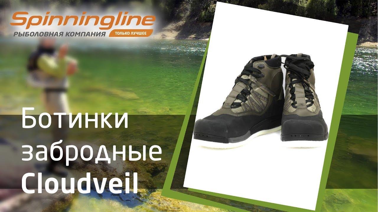 Забродные ботинки Cloudveil Wading Boot - YouTube