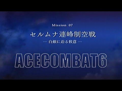 [M7] セルムナ連峰制空戰 - ACECOMBAT6