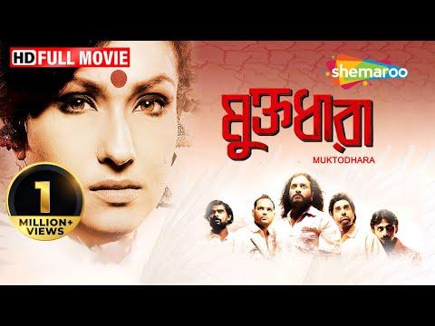 Muktodhara - Superhit Bengali movie - Rituparna Sengupta   Nigel Akkara   Debshankar Haldar