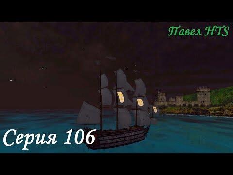 Прохождение Корсары Возвращение Легенды Серия 106 Захват Санто-Доминго