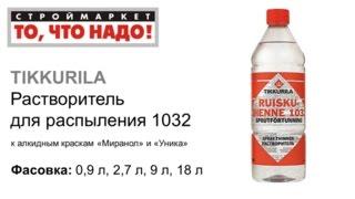 Растворитель для распыления 1032 (к краскам Миранол и Уника) - ТИККУРИЛА - TIKKURILA(Строймаркет