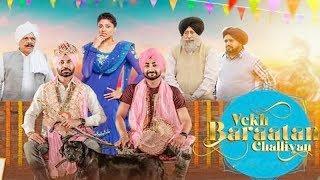 Vekh Baraatan Challiyan Movie Movie Special Screening | Kavita Kaushik With Sakshi Tanwar