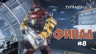 Titanfall 2 - Это был пилот Джек Купер, отключаюсь. Финал. #8