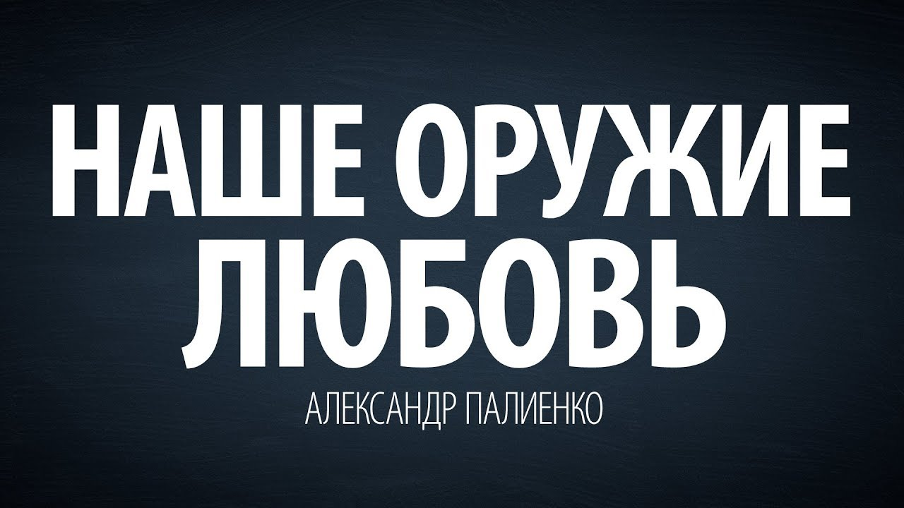 Александр Палиенко - Наше оружие - Любовь.