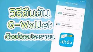 วิธียืนยันตัวตน G-Wallet ด้วยบัตรประชาชน บนแอพเป๋าตัง ง่ายโพด!! 😀
