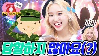 Download 스타들의 효도 프로젝트! 엄빠 따르릉~ 이달의 소녀 고원 (Mom&Dad Tinkle Tinkle LOONA Go Won) 편