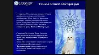 Вебинар по Новым Рунам Божественной Матери 17 марта 2015 года