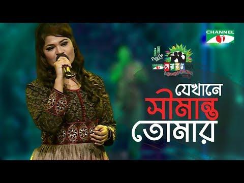 Jekhane Simanto Tomar   Trisha   Shera Kontho 2017   SMS Round   Season 06   Channel i TV