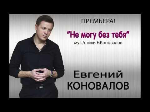 """Евгений КОНОВАЛОВ - """"Не могу без тебя"""""""