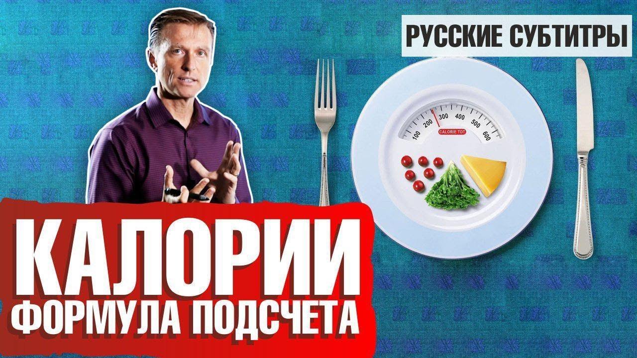 ✔️Сколько КАЛОРИЙ НА КЕТО? Формула подсчета калорий