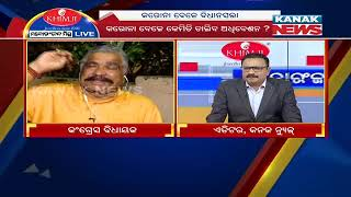Manoranjan Mishra Live: Monsoon Session Of Odisha Assembly From September 29 Amid Covid-19 Pandemic