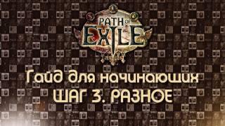 Path of Exile 2.6 / Гайд для начинающих. Шаг 3: Разное
